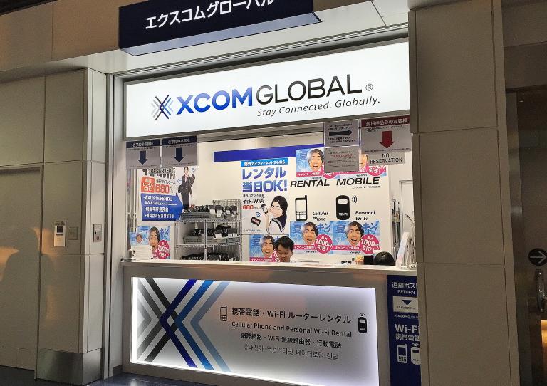 羽田空港受け取り 海外Wifi グローバルデータ