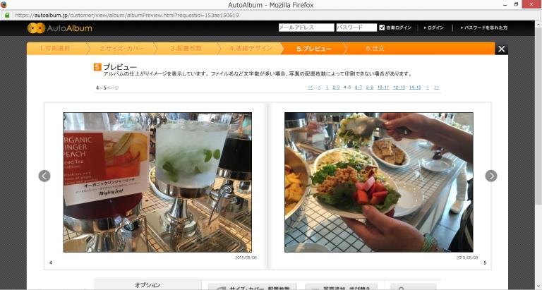 autoalbum 手順 ブログ