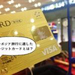 カンボジアで使える&使えないクレジットカードとは
