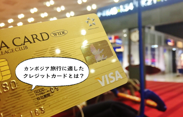 カンボジア クレジットカード