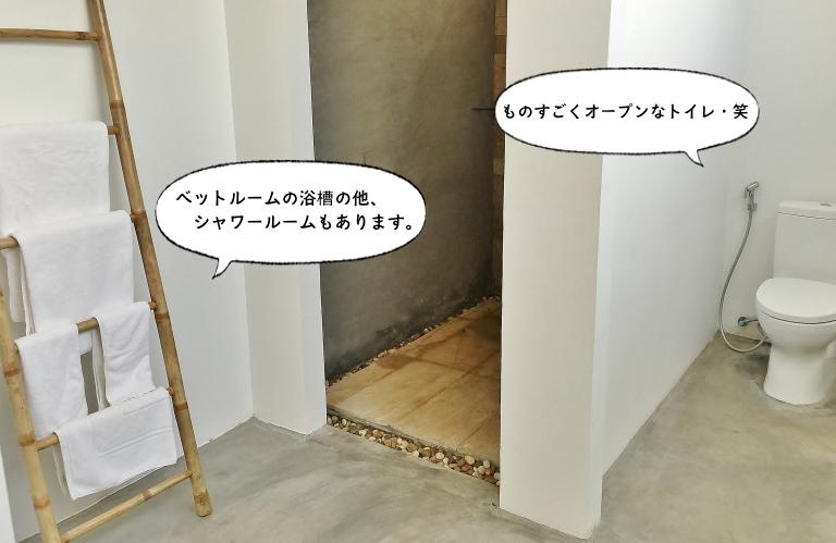 シェ モワ スイート&スパ トイレ事情