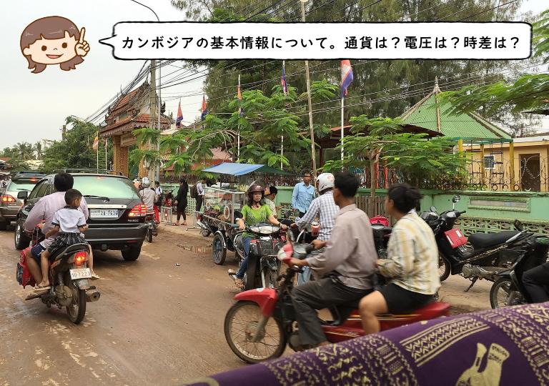 カンボジア基本情報