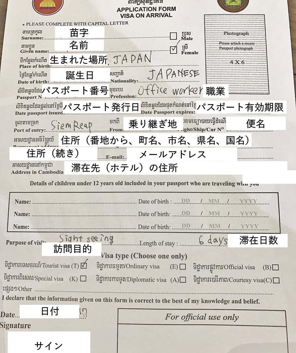 カンボジア visa申請書の書き方