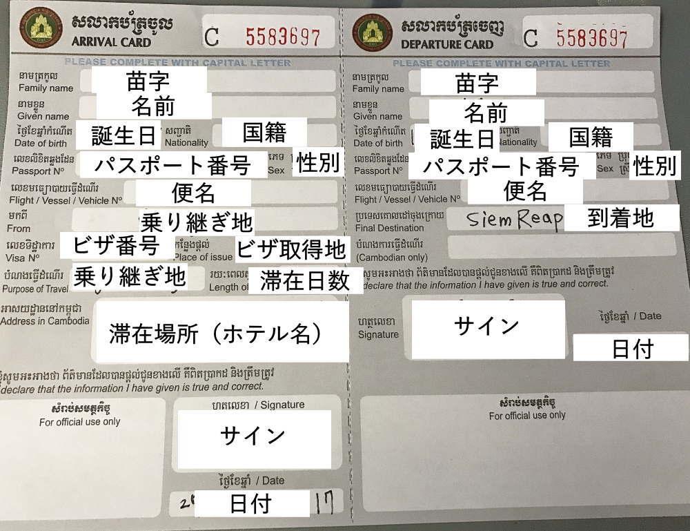 カンボジア 出入国カード