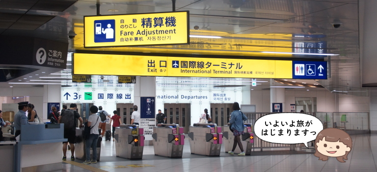 羽田空港 国際線 駅