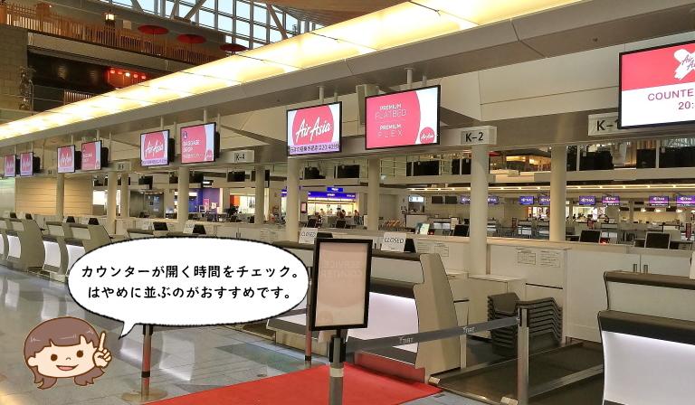 羽田空港 エアアジア チェックイン