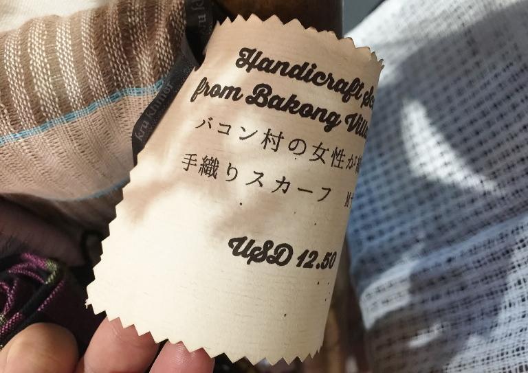 バコン村 手織りスカーフ