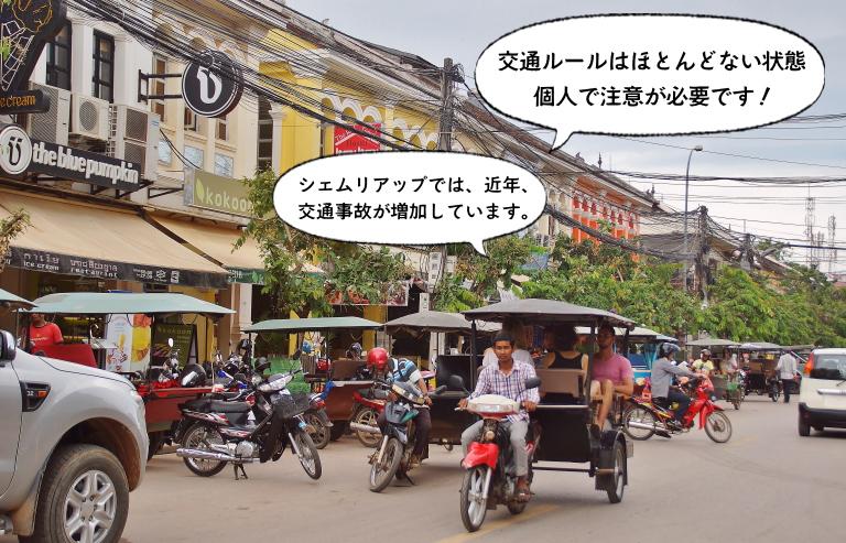 カンボジア シェムリアップの交通事情