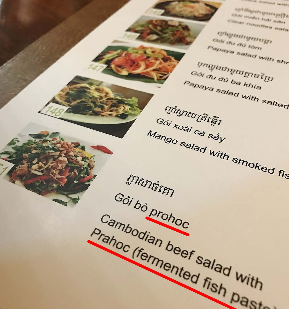 プラホックのビーフサラダ