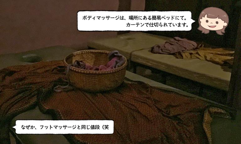 シェムリアップ マッサージ Angel Hand massage