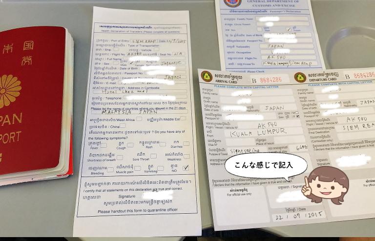カンボジア入国 ビザ 出入国カード 税関申告書 記入例