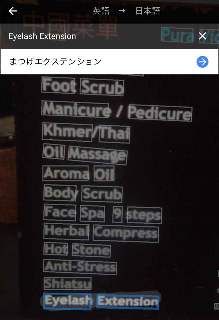 グーグル翻訳アプリ 精度
