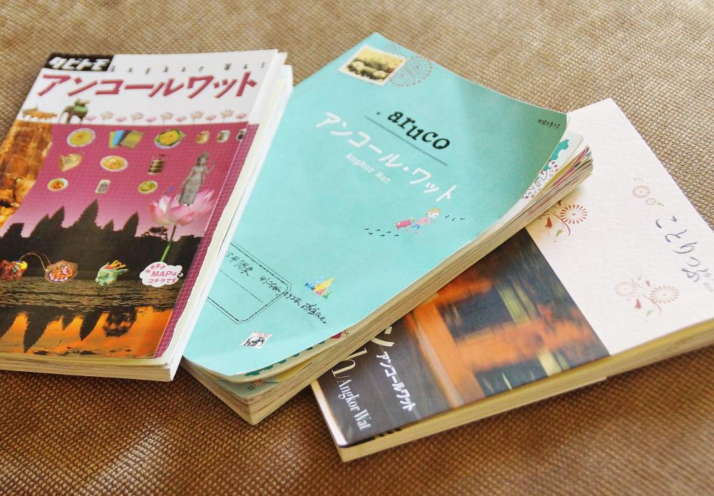 アンコールワット おすすめガイドブック 女子旅